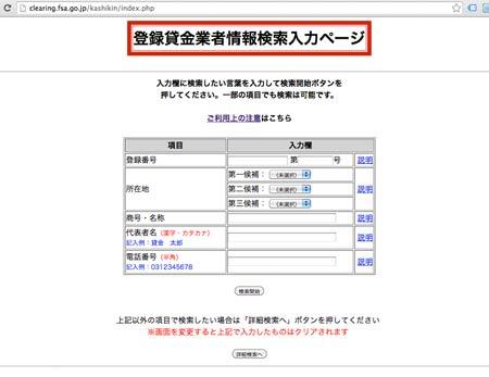 金融庁「登録貸金業者情報検索サービス」