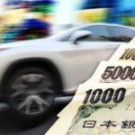 「車金融(車リース)ヤミ金」は、車を担保に融資