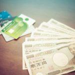 クレジットカード現金化商法、絶対使ってはいけない