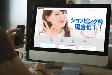 ホームページを使って堂々と顧客を集めるクレジットカード現金化商法