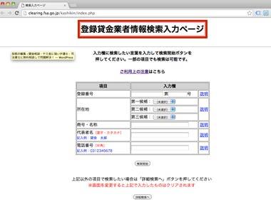 金融庁「登録貸金業者情報検索入力ページ」