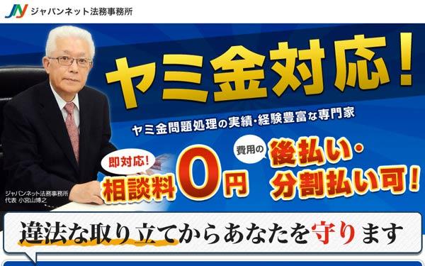 【ヤミ金相談】ジャパンネット法務事務所の評判・口コミ・体験談