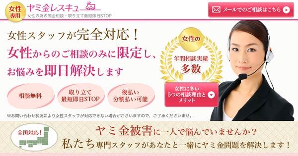 【ヤミ金相談】ヤミ金レスキュー(女性専用ウイズユー)の評判・口コミ・体験談