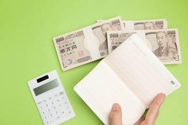 可処分所得の計算
