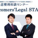任意整理に強いアルスタ司法書士事務所