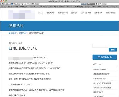 LINE闇金のホームページ