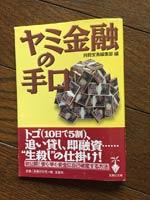 「ヤミ金融の手口」別冊宝島編集部編 より