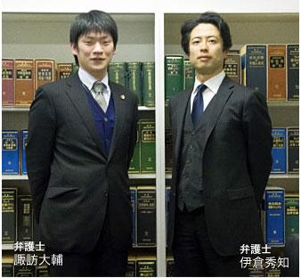 代表弁護士 伊倉秀知・諏訪大輔(第一東京弁護士会所属)