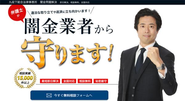 九段下法律事務所【闇金対応】
